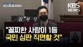 """김기현 """"꼴찌한 사람이 1등…국민 심판 직면할 것"""" /…"""