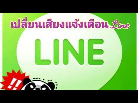 เปลี่ยนเสียง แจ้งเตือน Line