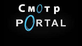 Portal - Смотр от PaznikiTV