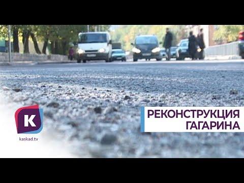 Улицу Гагарина закроют до ноября 2020 года