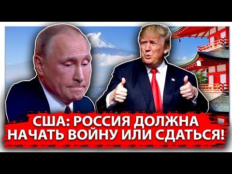 США: Россия должна начать войну или сдаться!  | Aftershock.news