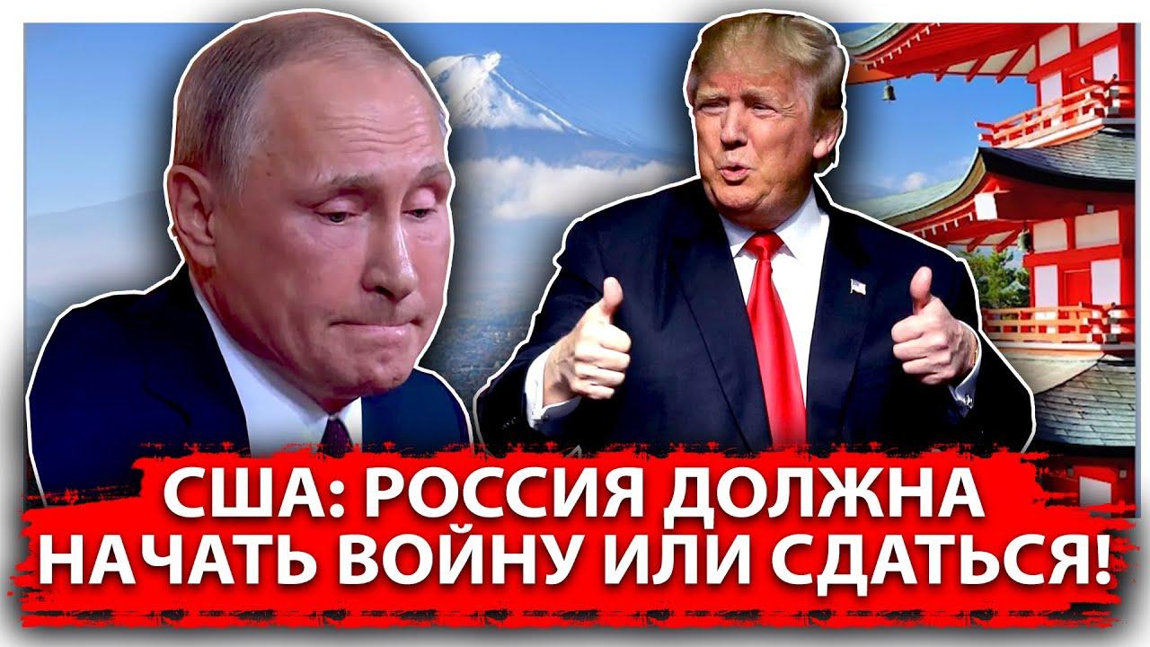 США: Россия должна начать войну или сдаться!