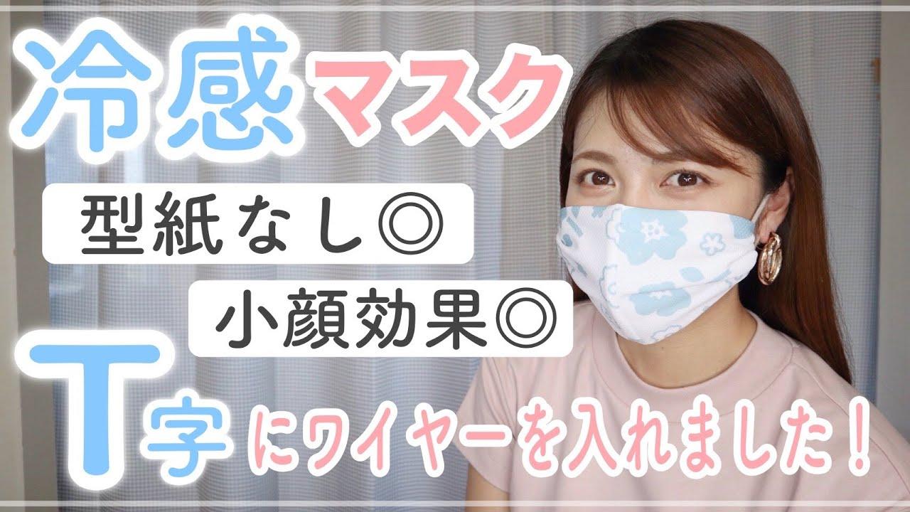 マスク 型紙 フェイス