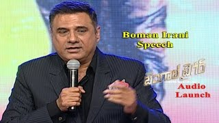 Bomman irani funny speech at bengal tiger audio launch