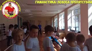 13.3 ФизкультУРА ОЧ   гимнастика полоса препятствий
