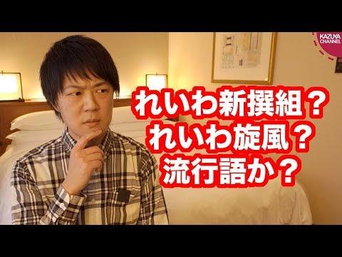 2019/11/06 「れいわ新選組」がノミネートされて「NHKをぶっ壊す」が入らない流行語大賞www