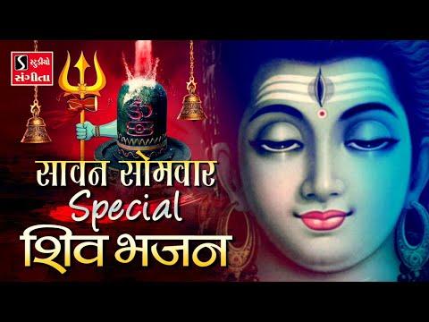 सावन सोमवार SPECIAL - SHIV BHAJAN || BEST COLLECTION OF MAHADEV SONGS ||