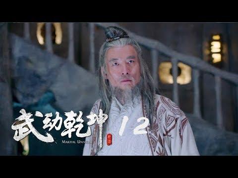 武動乾坤2 12 | Martial UniverseⅡ 12(楊洋、張天愛、吳尊、王麗坤等主演 )