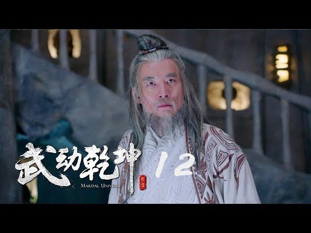 武動乾坤2-12-martial-universeⅡ-12-楊洋-張天愛-吳尊-王麗坤等主演