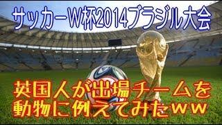 【2014ブラジルW杯】優勝するのはドコ?チーム特性の例えが秀逸すぎるw英国誌アニマル診断