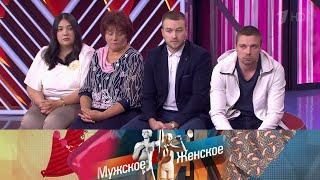 Заклятые соседи Мужское Женское Выпуск от 03 06 2020