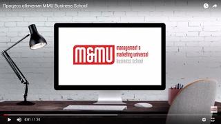 Процесс обучения MMU Business School