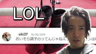 "This ""Japanese Internet Boxer"" Wants To Fight Me LOL"