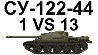 СУ-122-44. Один против 13 и дальше смотрите.