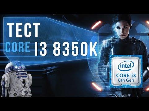 Intel i3 8350K: самый быстрый i3, но стоит ли его покупать?