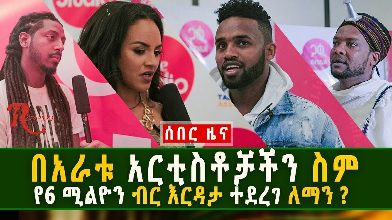 Coka Cola Company Donates 6 Million Birr On Behalf Of 4 Ethiopian Artists