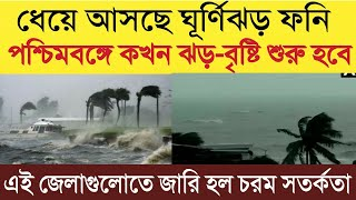 পশ্চিমবঙ্গে কোন কোন জেলায় জারি হল ঘূর্ণিঝড়ের চরম সতর্কতা ll upcoming cyclone feni news