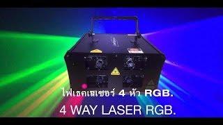 ไฟเธคเลเซอร์ 4 หัว รุ่น L003 RGB