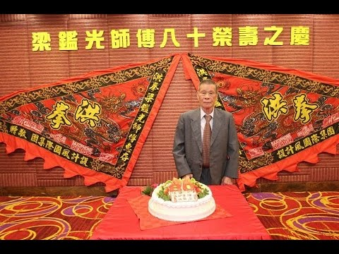 虎鶴雙形拳   梁鑑光師傅 Grandmaster Leung Kam Kwong
