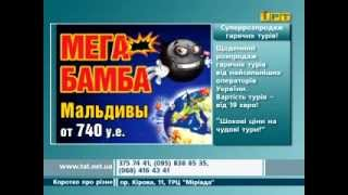Горящие туры  - Бамбарбия Днепропетровск(, 2012-04-14T09:41:30.000Z)