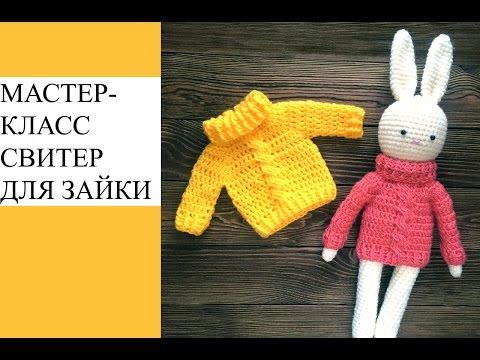 Связать свитер для куклы крючком