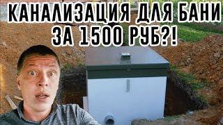 Устройство КАНАЛИЗАЦИИ в бане за 1500 рублей своими руками