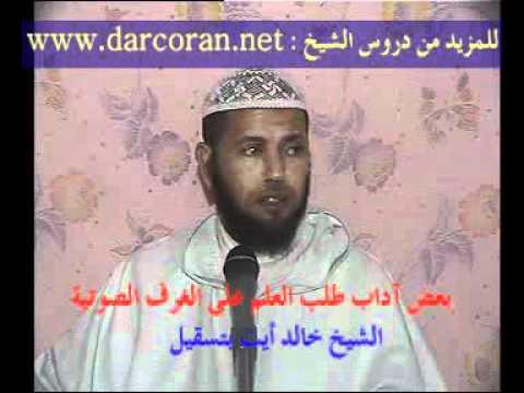 Download بعض آداب طلب العلم على الغرف الصوتية   الشيخ خالد أيت بتسقيل
