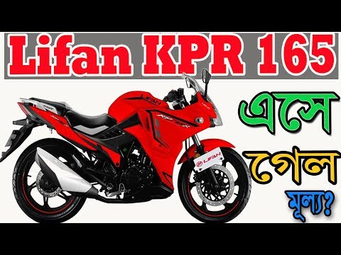 Lifan KPR 165 Bike details specification and price in Bangladesh