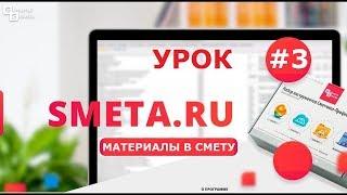 Smeta.RU - Составление локальной сметы #3 - занесение неучтенных ресурсов, (материалов)