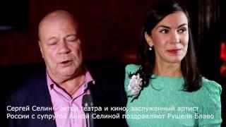 Сергей Селин - актер театра и кино, заслуженный артист России с супругой Анной Селиной