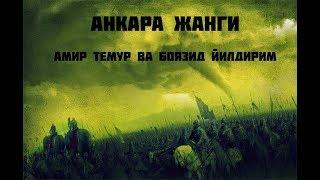 АНКАРА ЖАНГИ   АМИР ТЕМУР ВА БОЯЗИД ЙИЛДИРИМ