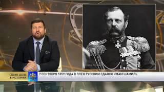7 сентября 1859 года в плен русским сдался Имам Шамиль