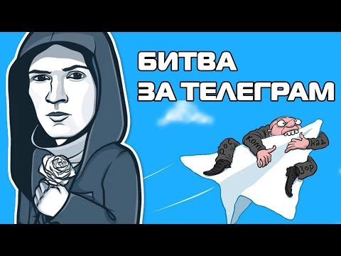 Битва за Telegram | Почему Роскомнадзор ополчился на детище Дурова?