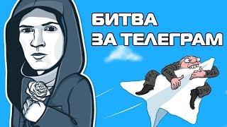 Битва за Telegram   Почему Роскомнадзор ополчился на детище Дурова?