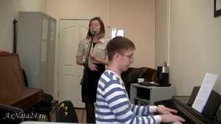 Урок вокала.Джаз-стандарт ч.7-я Интонация,позиция,варианты,решения проблем.