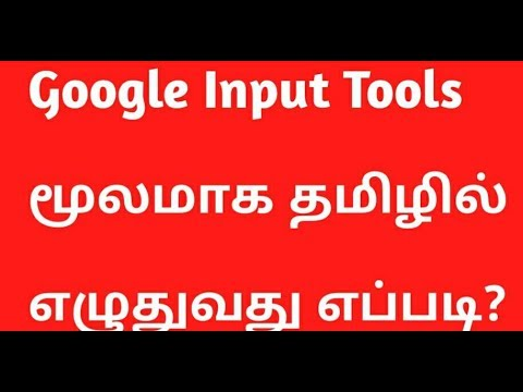 95c7028beeb How to type in tamil using google input tools in tamil - YouTube