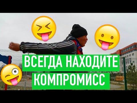 ВСЕГДА НАХОДИТЕ КОМПРОМИСС