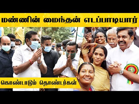 மண்ணின் மைந்தன் எடப்பாடியார்- முதல்வர் வேட்பாளர் அறிவிப்பை கொண்டாடும் தொண்டர்கள்..! | EPS | TN Govt