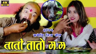 New Comedy Teej Song।।तातो तातो म म।।2019/2076 By Bishal Rayamajhi/Sirjana Lama Ft. Alina&Surbir