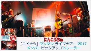 たんこぶちんの魅力を存分に体感できる初のライブDVDが発売! 2017年11...