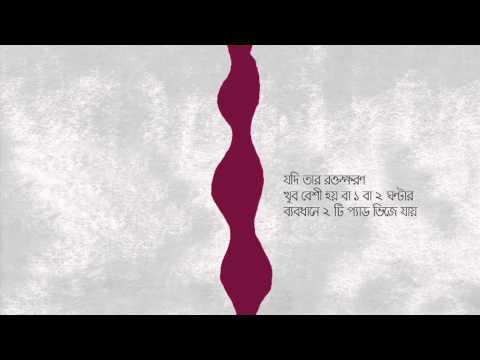 Safe abortion with Misoprostol, BANGLA