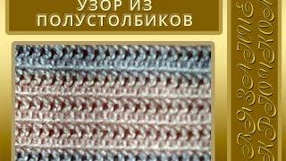 Узор из полустолбиков с накидом. Видео-урок для начинающих