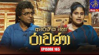 Amaraneeya Maha Ravana   Episode 165   14 – 10 – 2021   SIYATHA TV Thumbnail