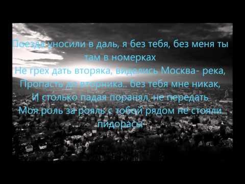Kavabanga & Depo & Kolibri Город и туман (Текст песни)