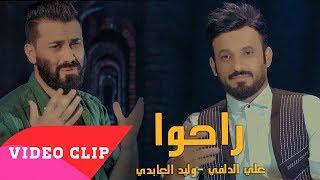 راحوا - علي الدلفي - وليد العابدي  -   2018  ( Rahu Rahuu ( EXCLUSIVE