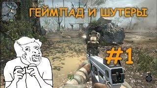 Геймпад и шутеры, попытка #1 - Black Ops Multiplayer