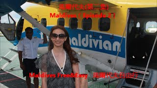 [馬爾代夫 Maldives ] [Maldives Free u0026 Easy] [馬爾代夫自由行]Episode 2【爱旅行#第2集】
