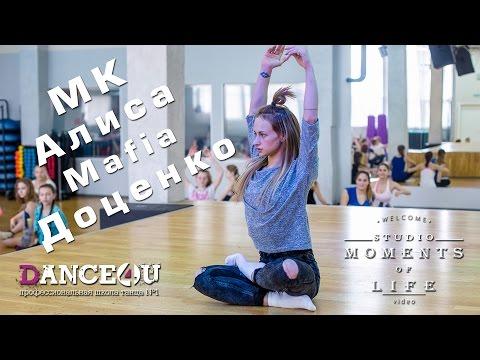 Мастер-классы Алисы Доценко от Профессиональной школы танца Dance4U