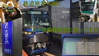 【生声実況】鉄道旅番外編1  JR⇔相鉄線直通に乗ってきた