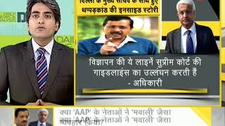 DNA: Analysis of 3rd degree meeting at CM Kejriwal's house